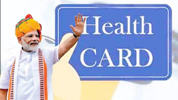 PM Announces Digital Health Mission