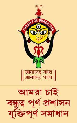 Forum for Durga Puja to file writ petition