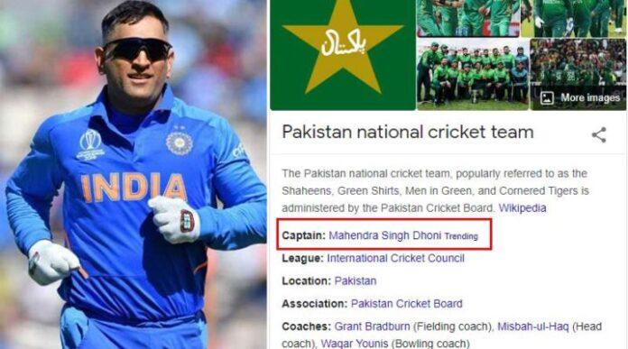 Pakistan cricket team captain Dhoni?