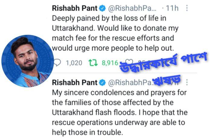 Rishabh Pant want to Donate his Match Fees for Uttarakhand flood